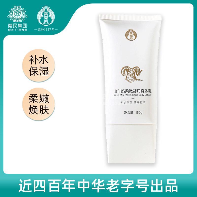 叶开泰 山羊奶舒润身体乳 150g/支