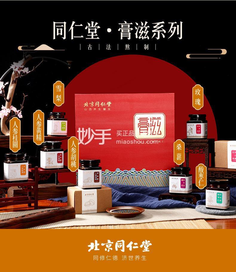 北京同仁堂  女性滋礼盒装(3) 玫瑰草本膏+酸枣仁草本膏+人参桂圆草本膏 各2瓶