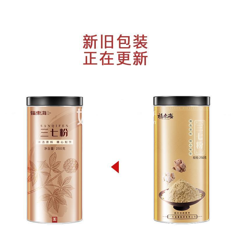 【福东海】三七粉 250克 罐装