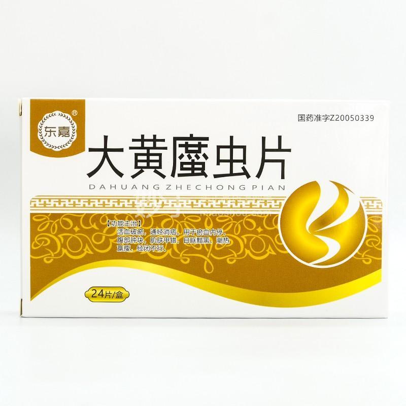 东嘉 大黄䗪虫片 0.51g*24片