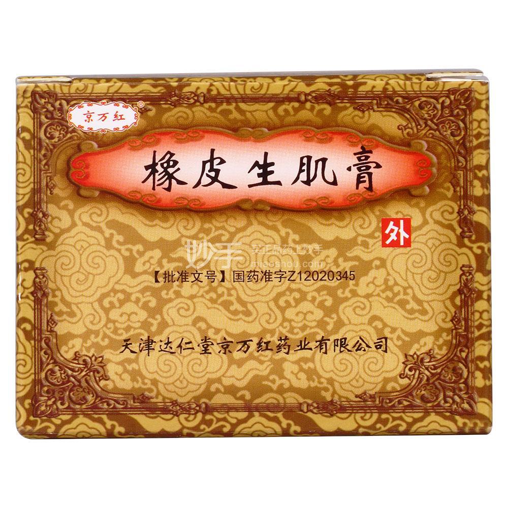京万红 橡皮生肌膏 30g