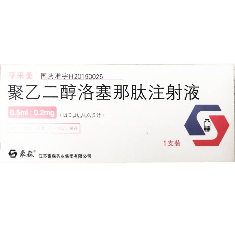 孚来美 聚乙二醇洛塞那肽注射液 0.5ml:0.2mg