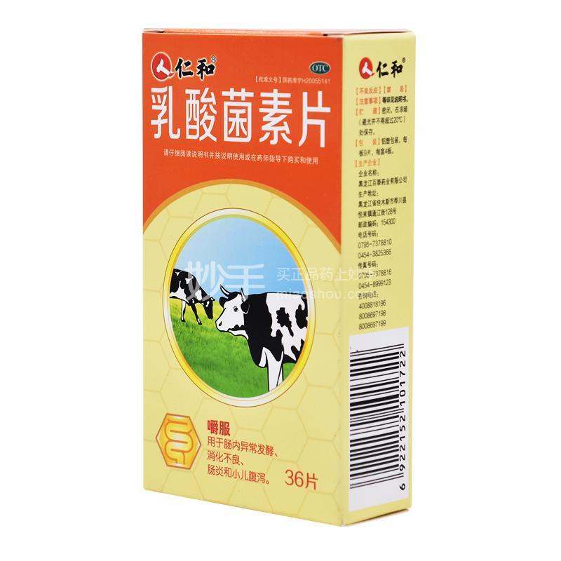 仁和 乳酸菌素片 0.4g*9片*4板