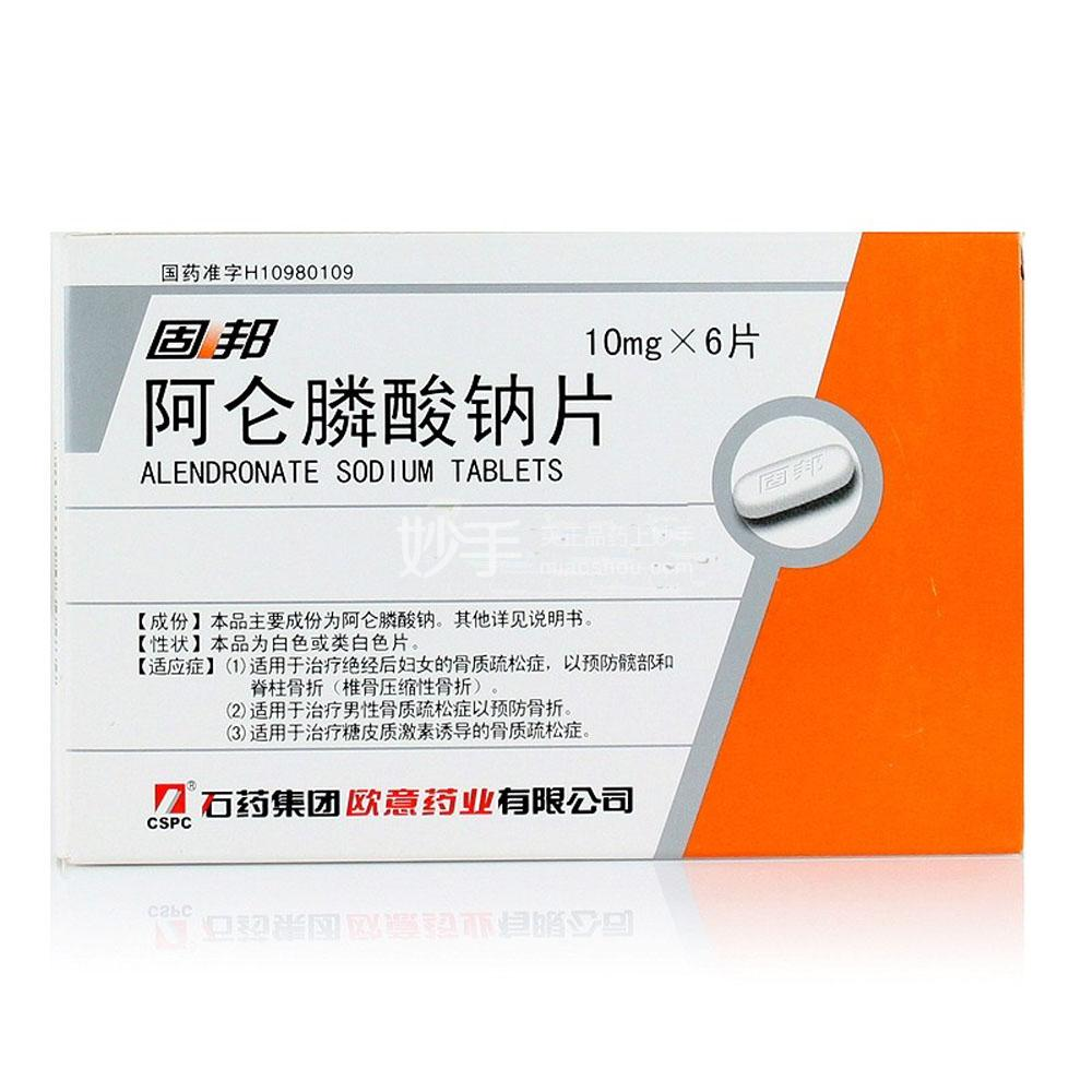 固邦 阿仑膦酸钠片 10mg*6片