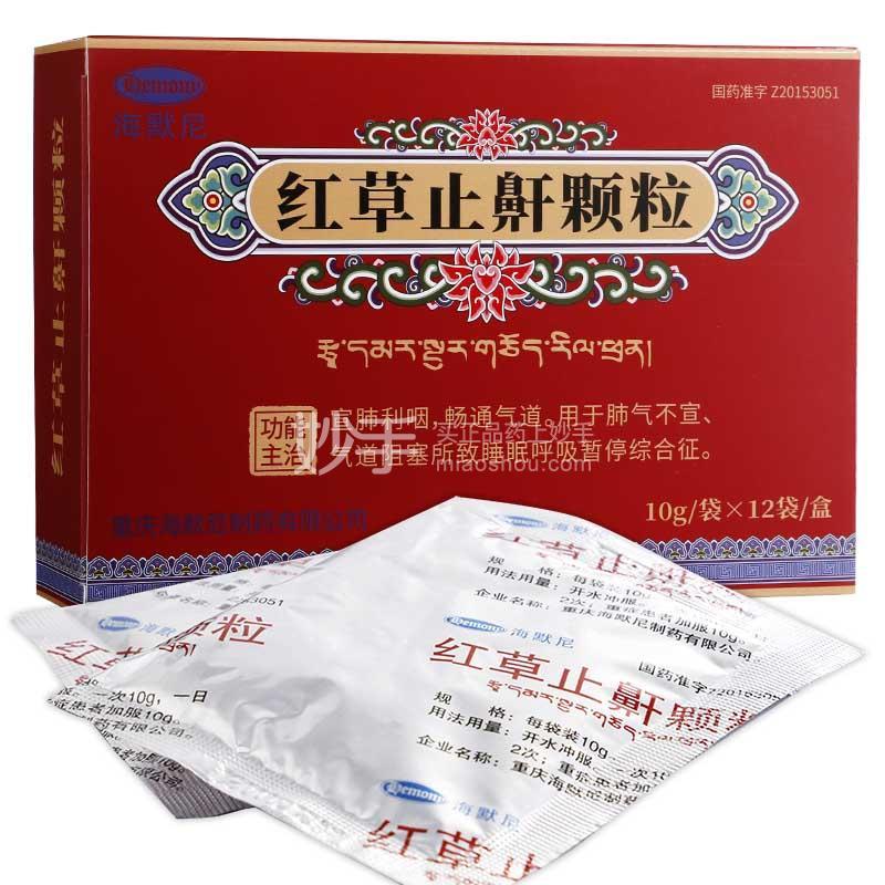 海默尼 红草止鼾颗粒 10g*12袋