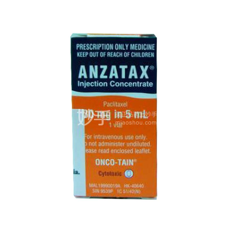 安素泰 紫杉醇注射液 5ml:30mg*1支