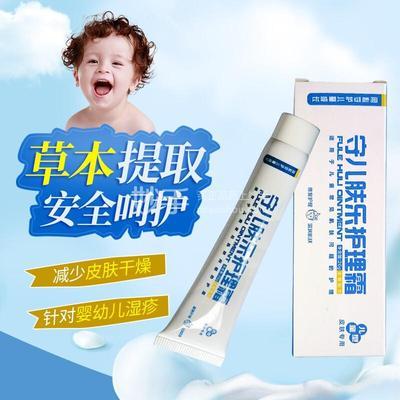 北京守儿 肤乐护理霜(儿童型皮肤专用)  20g