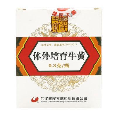 【蔡氏丑宝】体外培育牛黄 0.3g*1瓶/盒