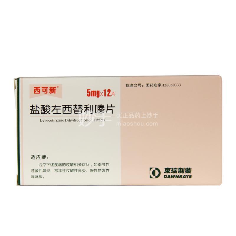 西可新 盐酸左西替利嗪片 5mg*12片