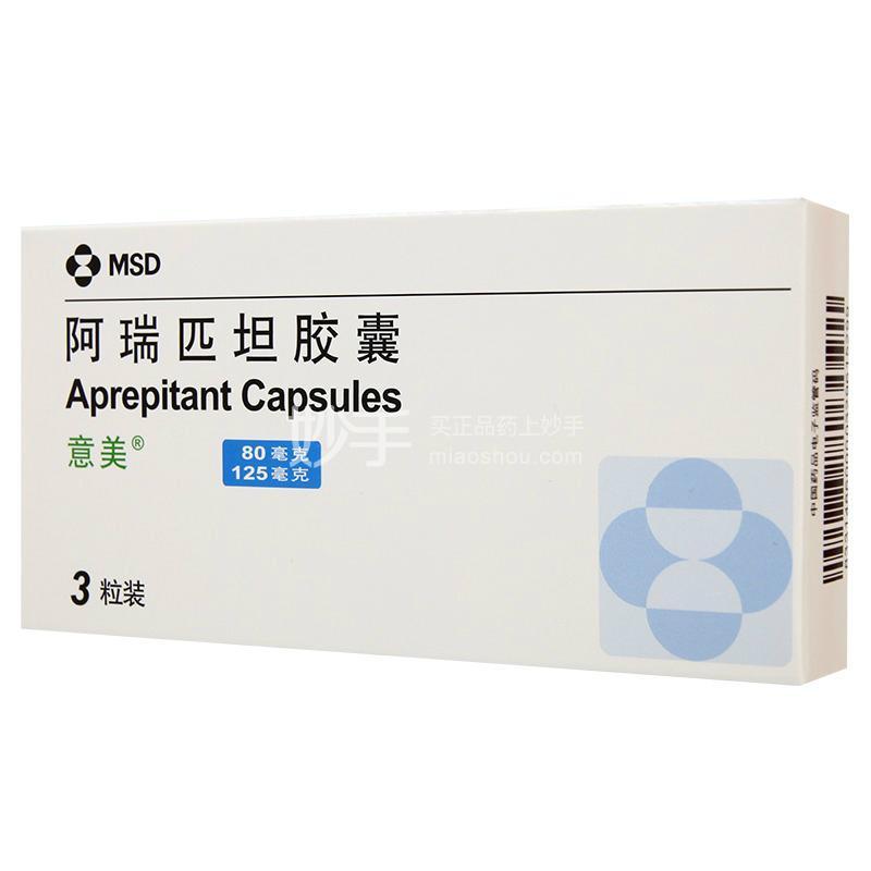 阿瑞匹坦胶囊
