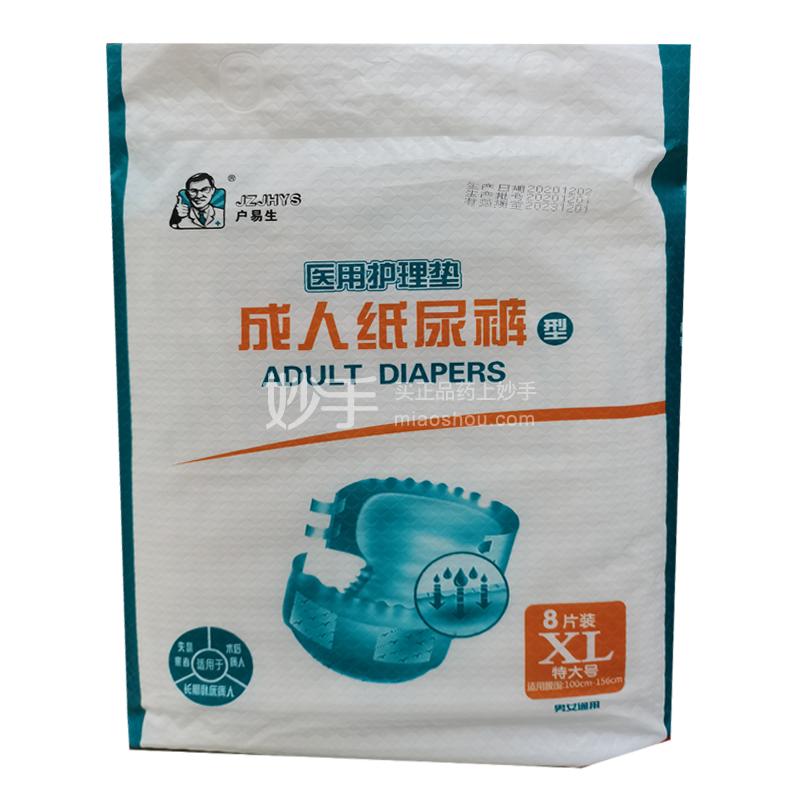 户易生 医用护理垫(成人纸尿裤型XL特大号)  (100cm-156cm)*8片