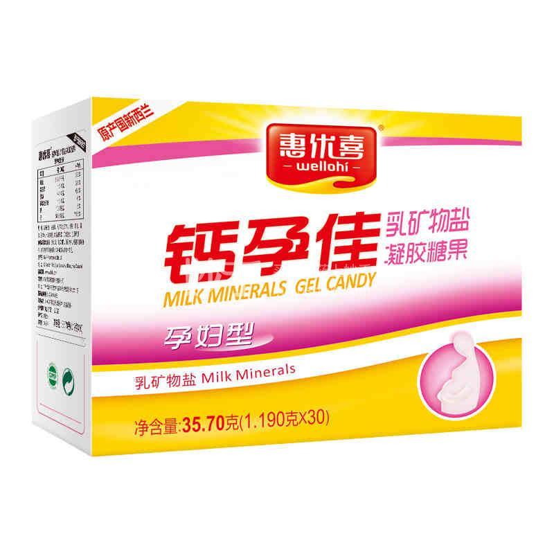 惠优喜 盖孕佳乳矿物盐凝胶糖果 36.45(1.215g*30粒)