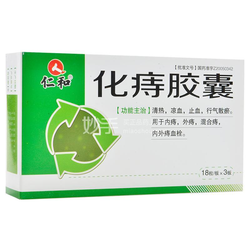 仁和 化痔胶囊 0.38g*18g*3板