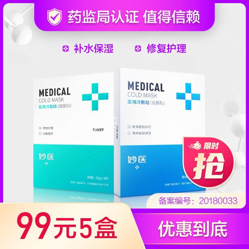 【线上禁止销售】妙医面膜C组合:3盒补水+2盒修复,领券10盒仅178