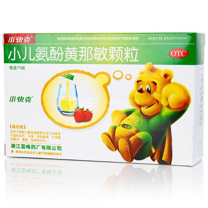 小快克 小儿氨酚黄那敏颗粒 4g*10袋
