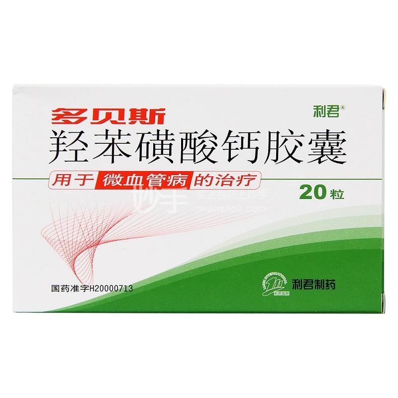 多贝斯 羟苯磺酸钙胶囊 0.5g*10粒*2板
