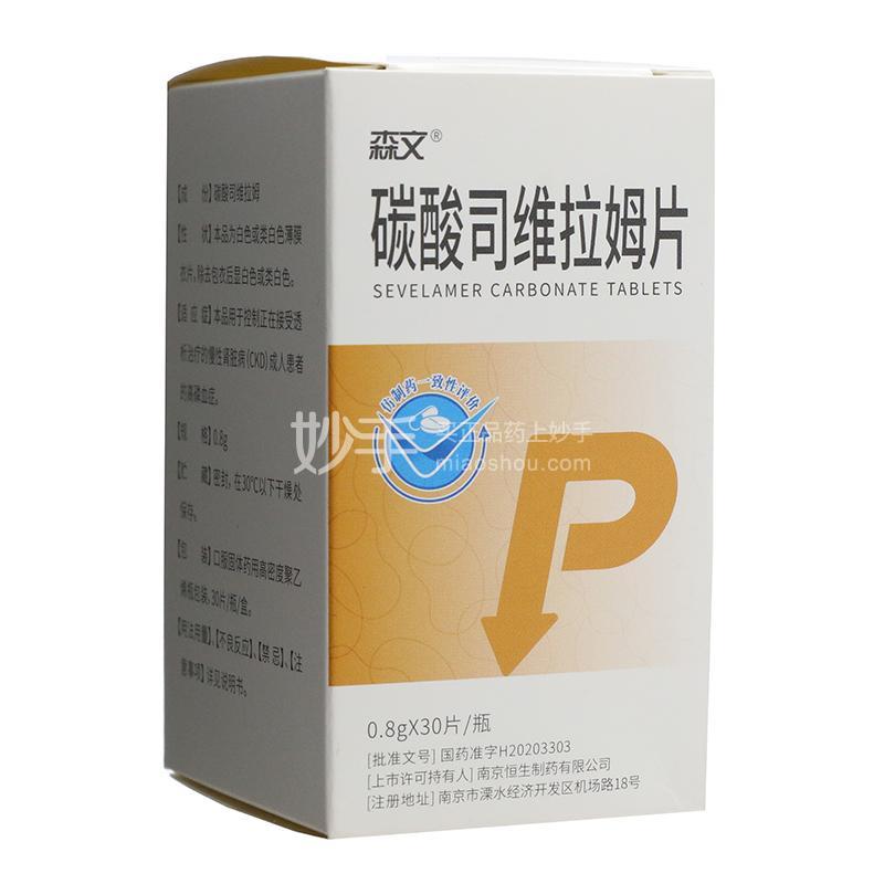 恒生 碳酸司维拉姆片 0.8g*30片