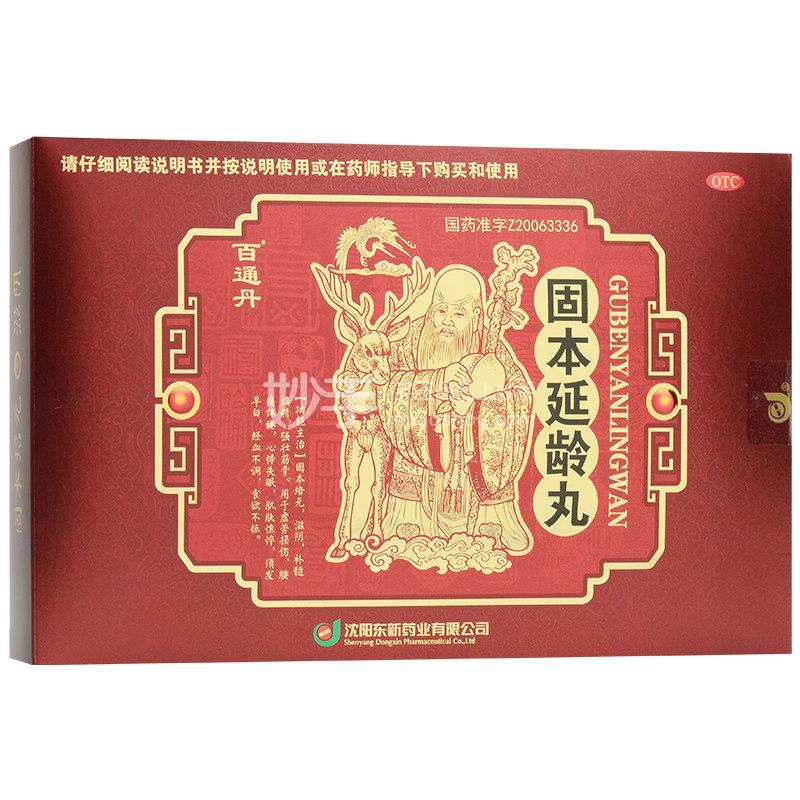 百通丹 固本延龄丸 4.3g*6袋