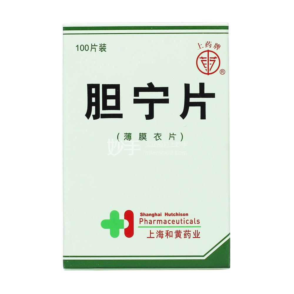 【上药牌】胆宁片(薄膜衣片) 100片