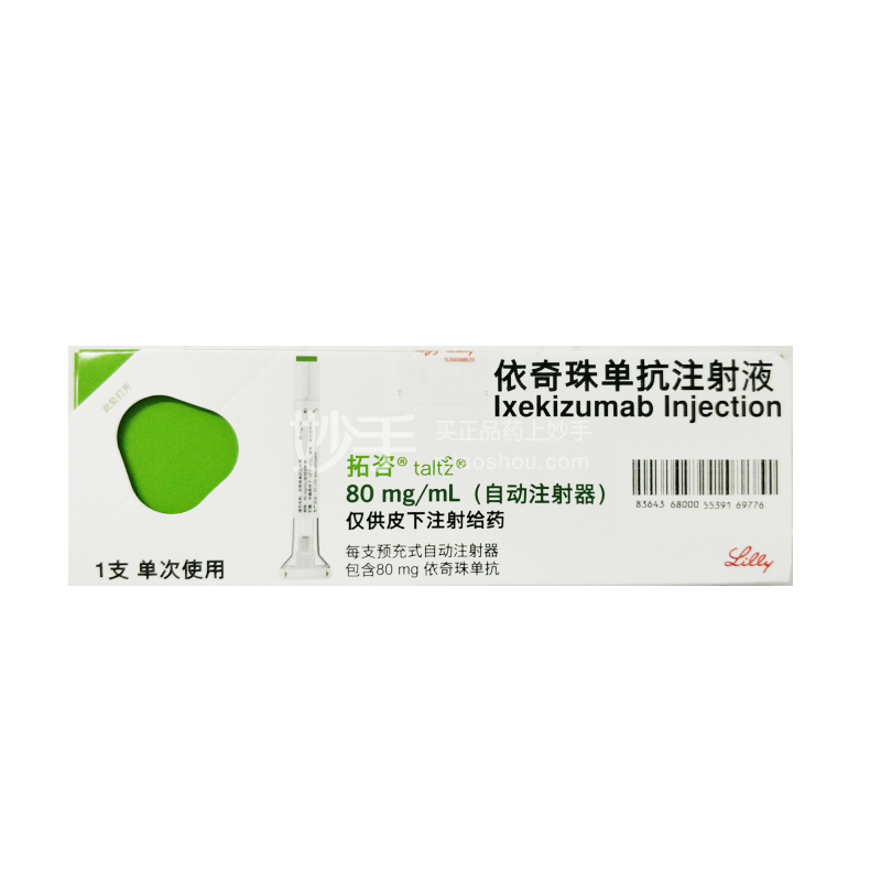 拓咨 依奇珠单抗注射液 80mg/ml(自动注射器)