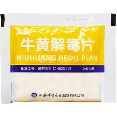 华康 牛黄解毒片 0.25g*24片