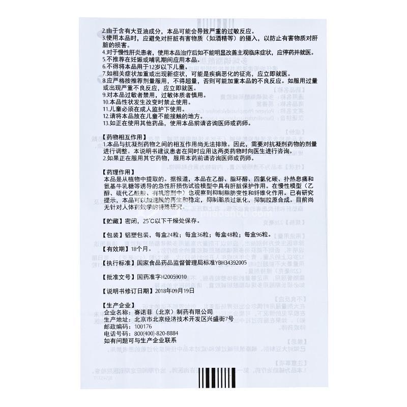 【8盒特惠】易善复 多烯磷脂酰胆碱胶囊 228mg*12粒*2板*8盒