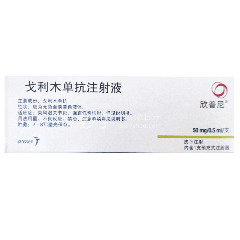 欣普尼 戈利木单抗注射液 50mg/0.5ml/支