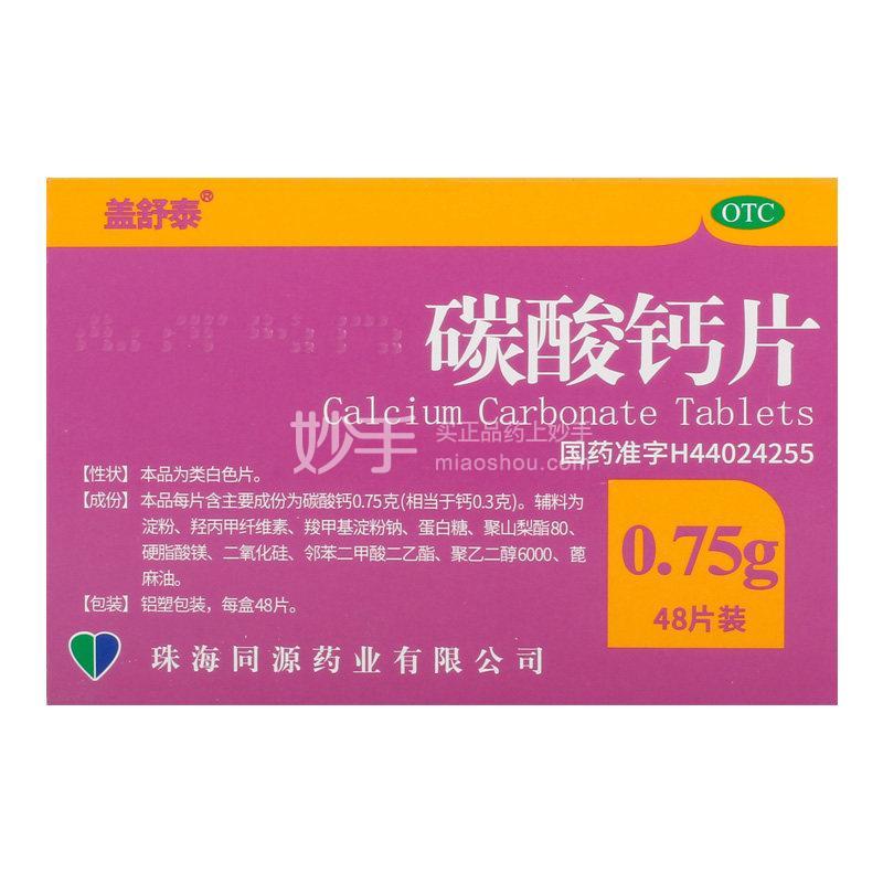 盖舒泰 碳酸钙片 0.75g*48片/盒