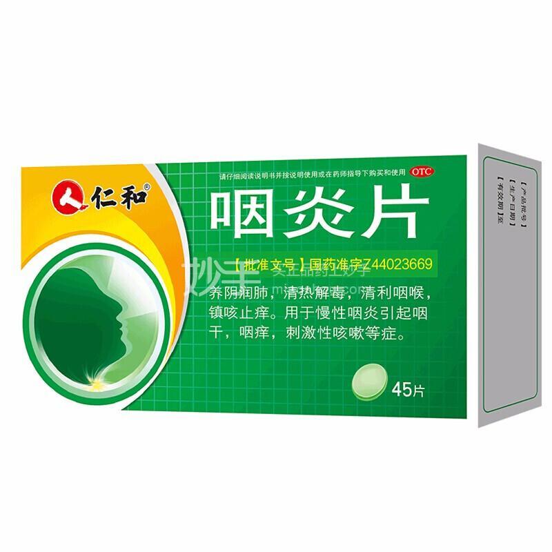 仁和 咽炎片 0.25g*15片*3板