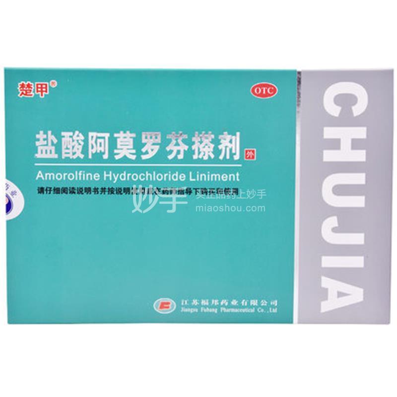 楚甲 盐酸阿莫罗芬搽剂2.5ml