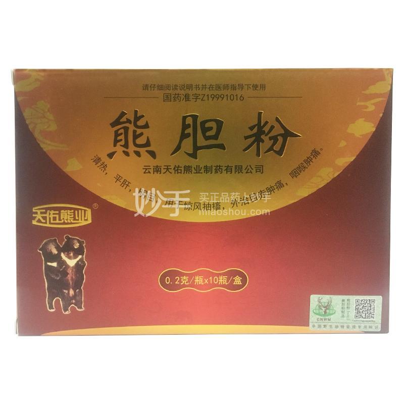 天佑熊业 熊胆粉 0.2g*10瓶
