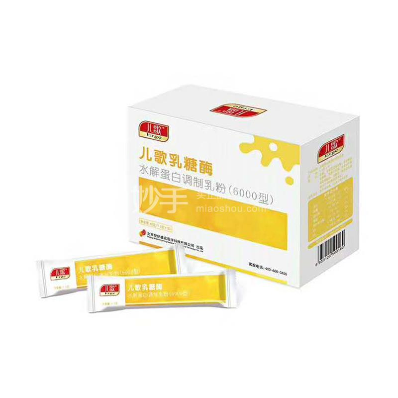 伊犁雪莲  儿歌乳糖酶 (水解蛋白调制乳粉6000型)    1.5g*30袋