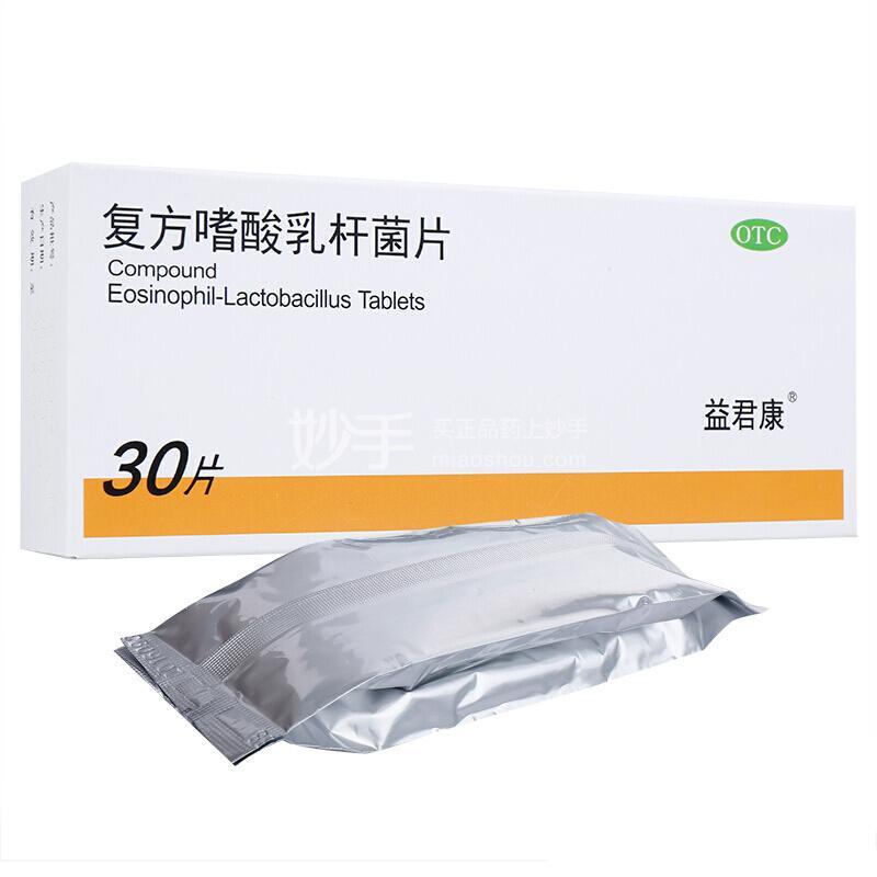 益君康 复方嗜酸乳杆菌片 0.5g*30片