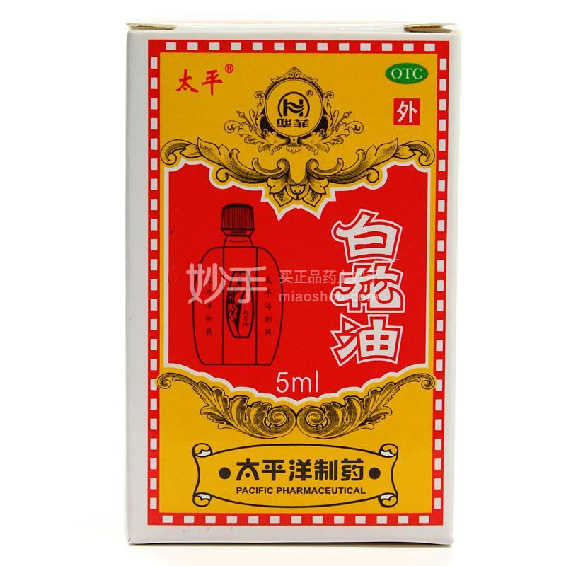 太平 白花油 5ml