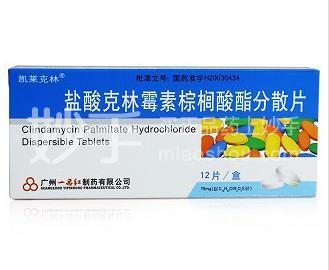 凯莱克林 盐酸克林霉素棕榈酸酯分散片 75mg*2板*6片