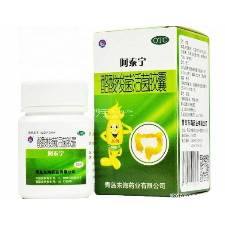【线上禁止销售】阿泰宁 酪酸梭菌活菌胶囊 420mg*18粒