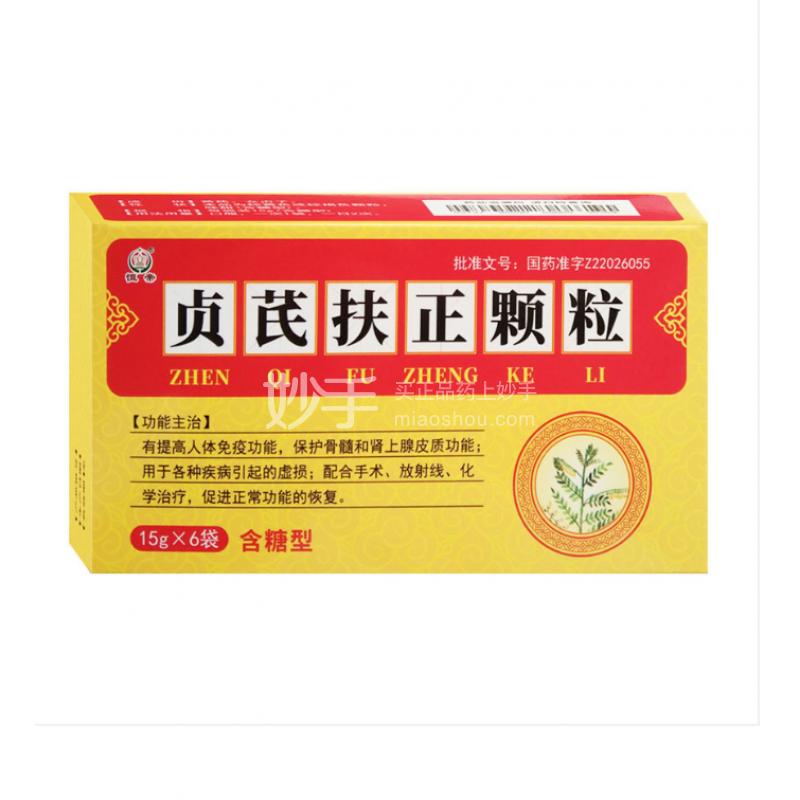 恒帝 贞芪扶正颗粒 15g*6袋(含糖型)