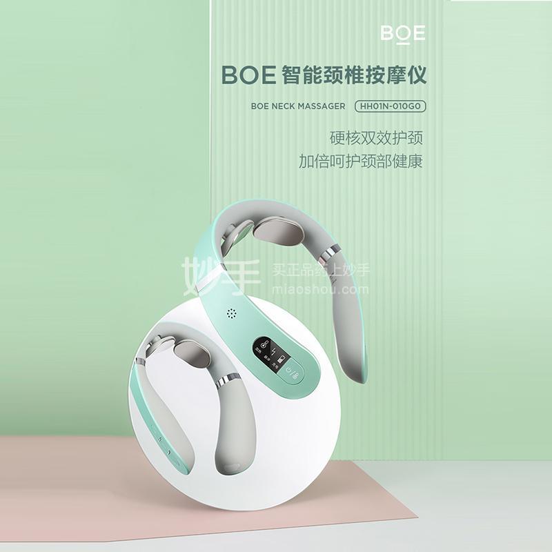 BOE 智能颈椎按摩仪 HHO1N-O1OWO