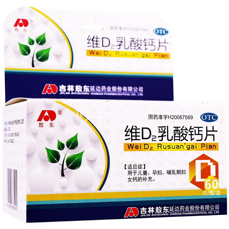 敖东 维D2乳酸钙片 60片