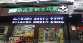 南京圆心宇宏药房有限公司