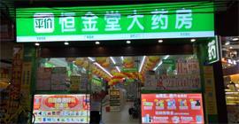 广东恒金堂医药连锁有限公司大德路分店