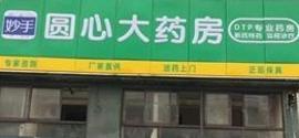 上海市圆心大药房有限公司