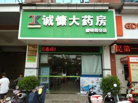 湛江市霞山区诚慷大药房有限公司